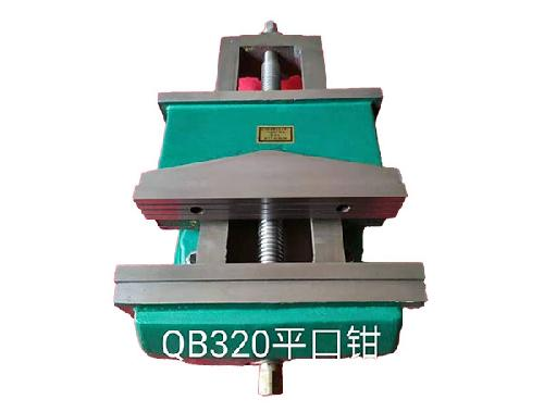 QB320平口钳